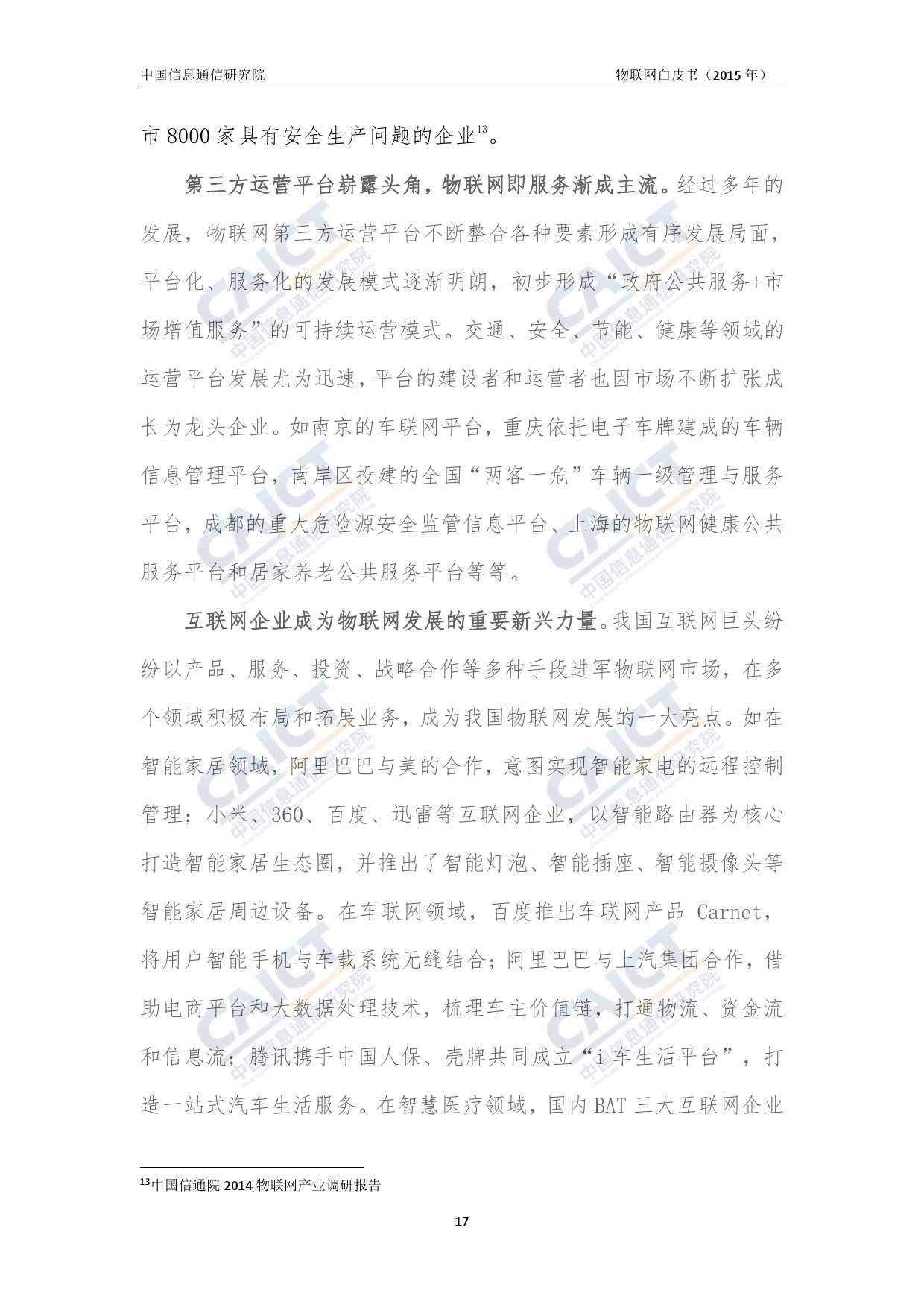 中国信息通信研究院:2015年物联网白皮书_000021