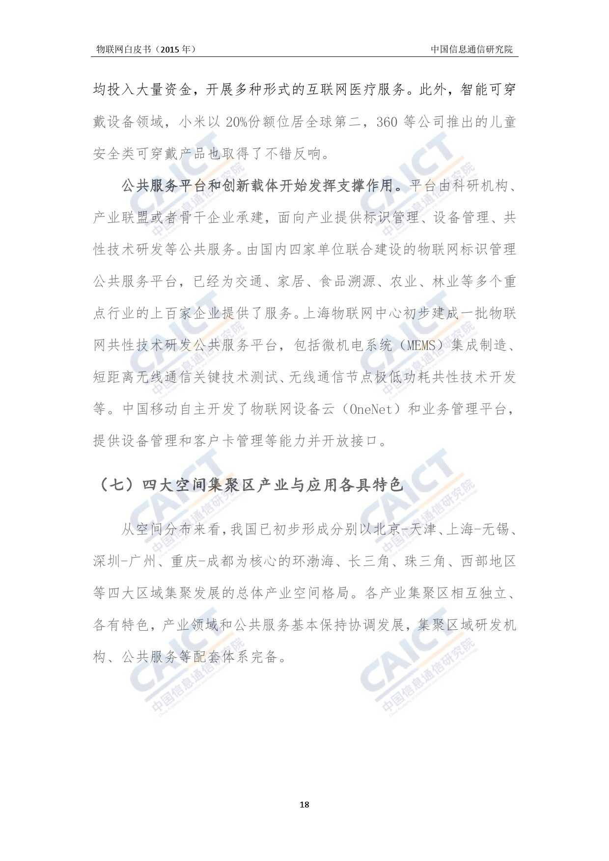 中国信息通信研究院:2015年物联网白皮书_000022