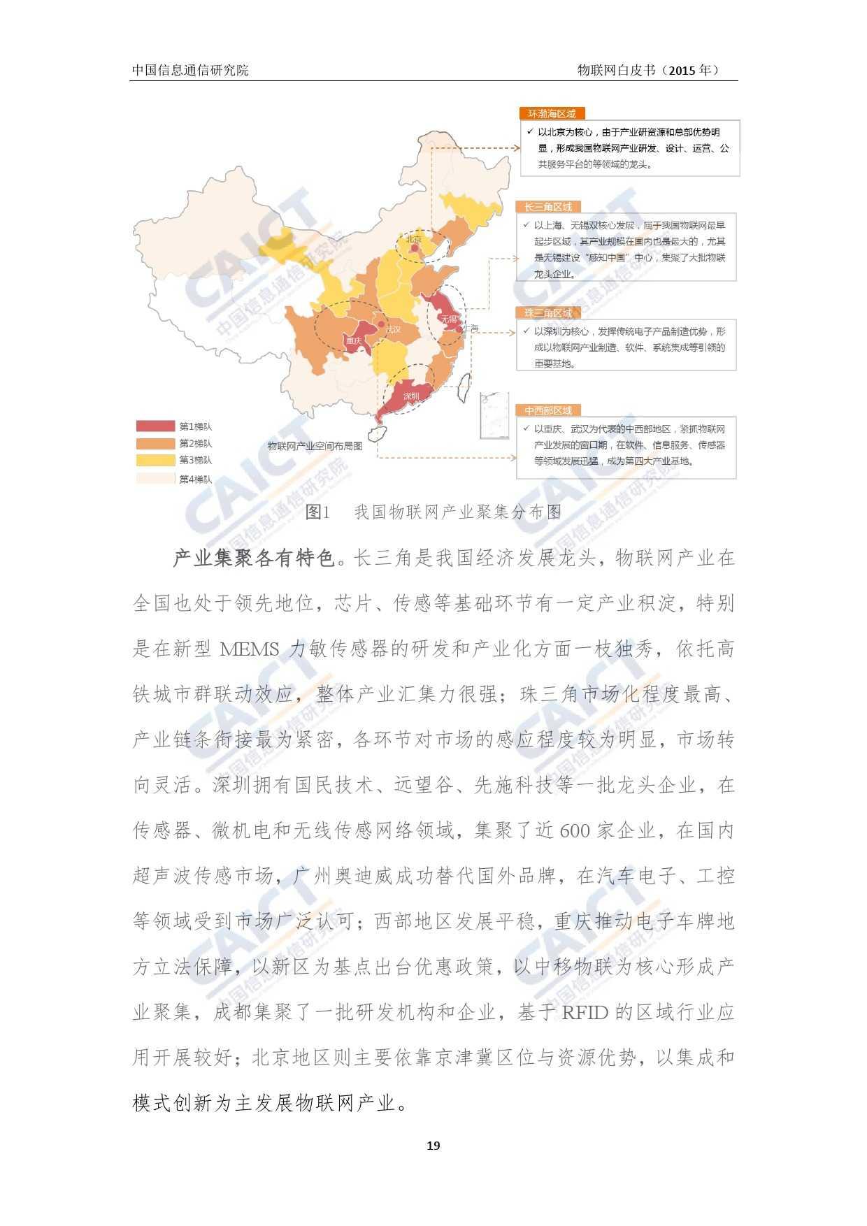 中国信息通信研究院:2015年物联网白皮书_000023