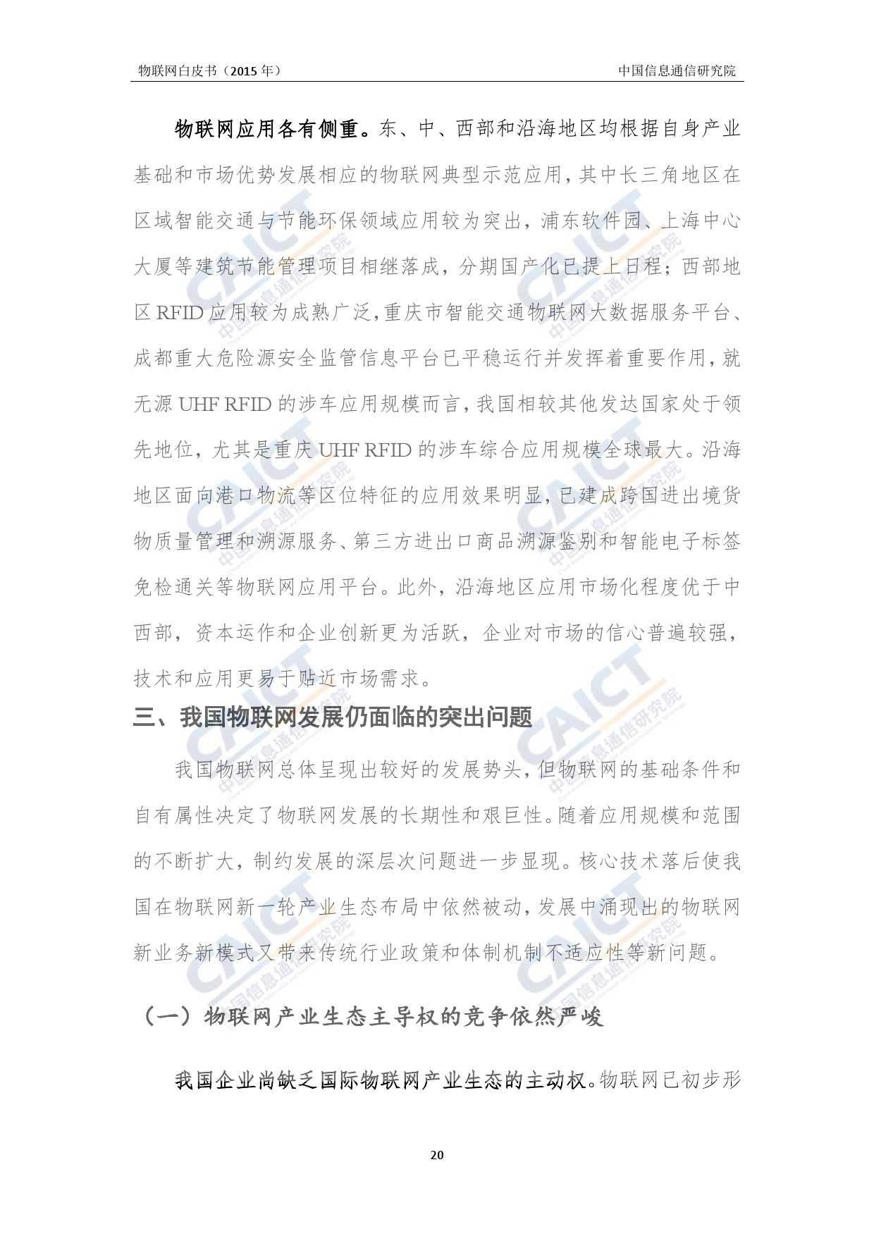 中国信息通信研究院:2015年物联网白皮书_000024