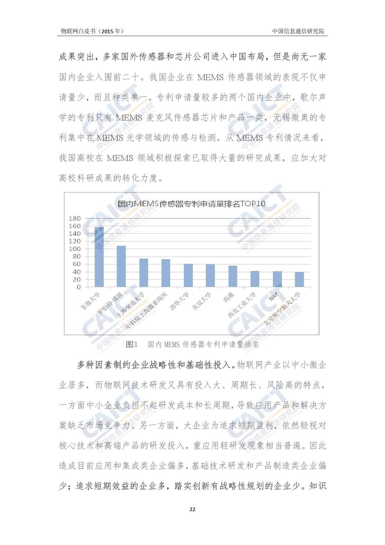 中国信息通信研究院:2015年物联网白皮书_000026