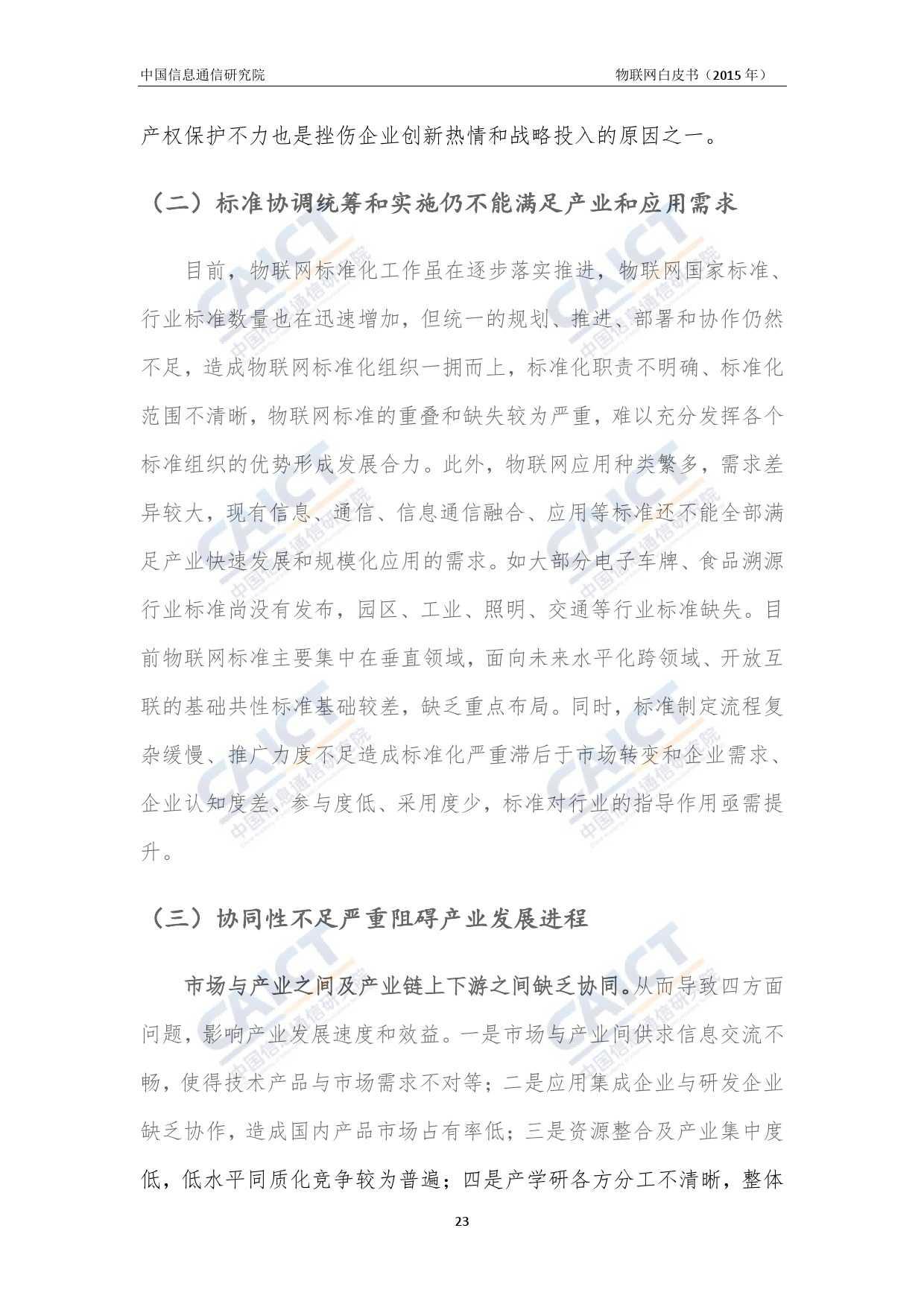 中国信息通信研究院:2015年物联网白皮书_000027