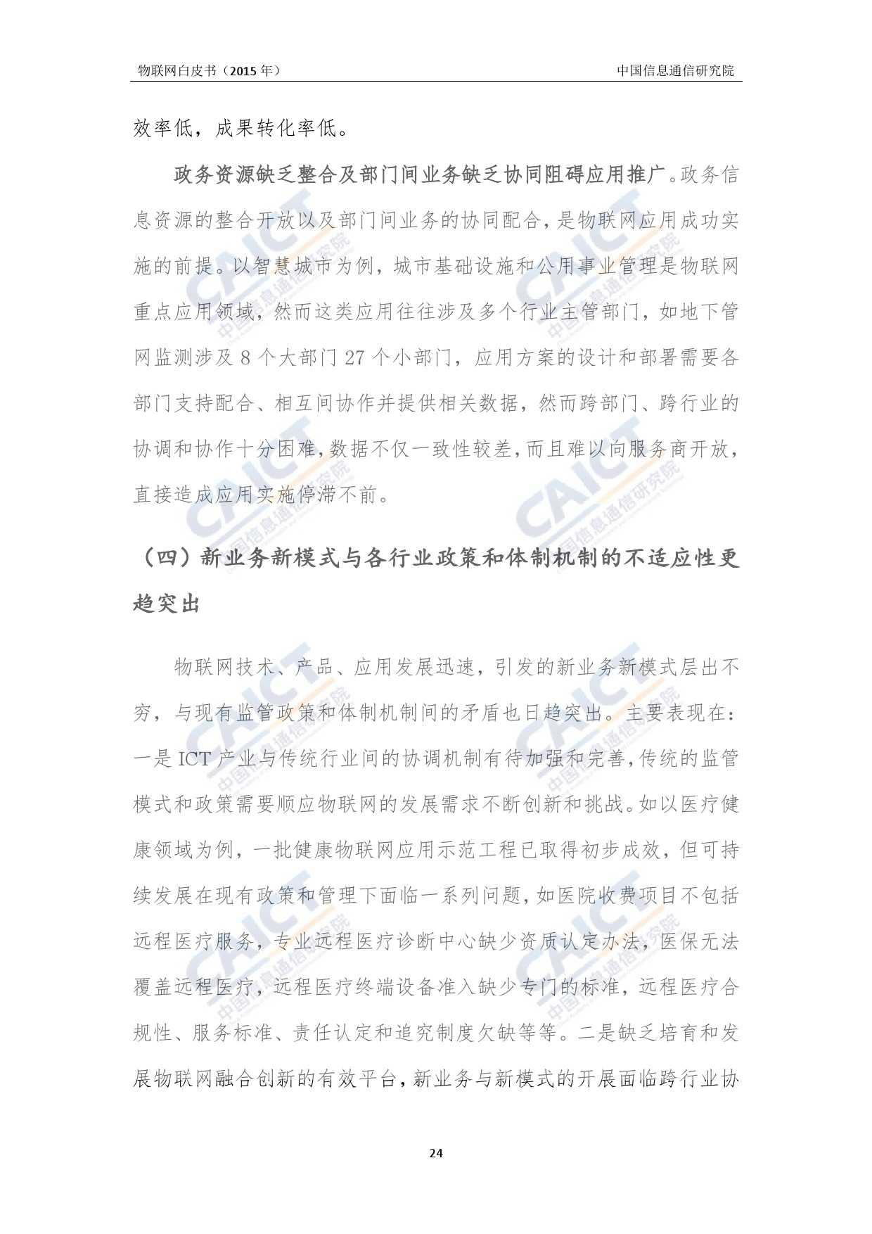 中国信息通信研究院:2015年物联网白皮书_000028