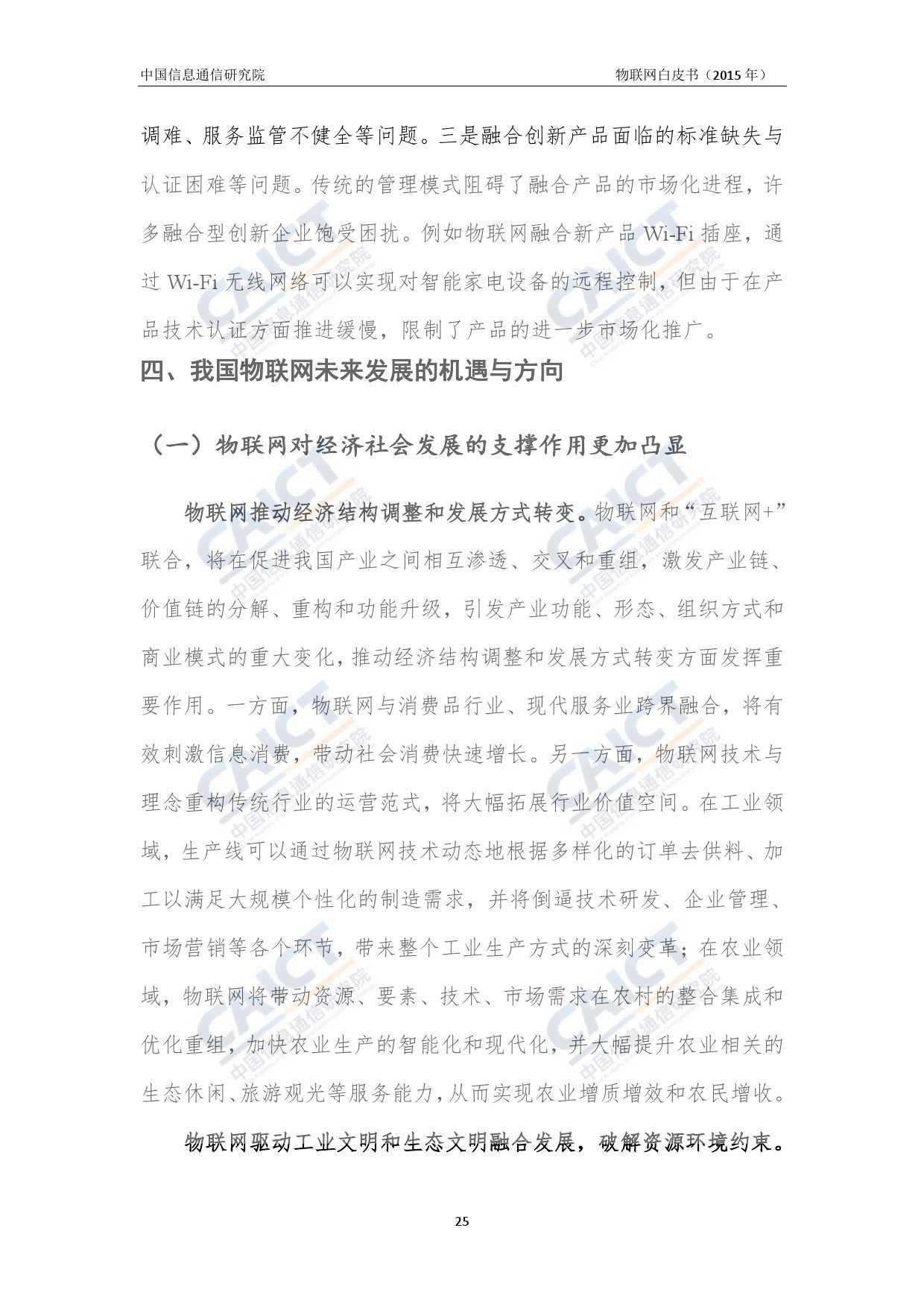 中国信息通信研究院:2015年物联网白皮书_000029