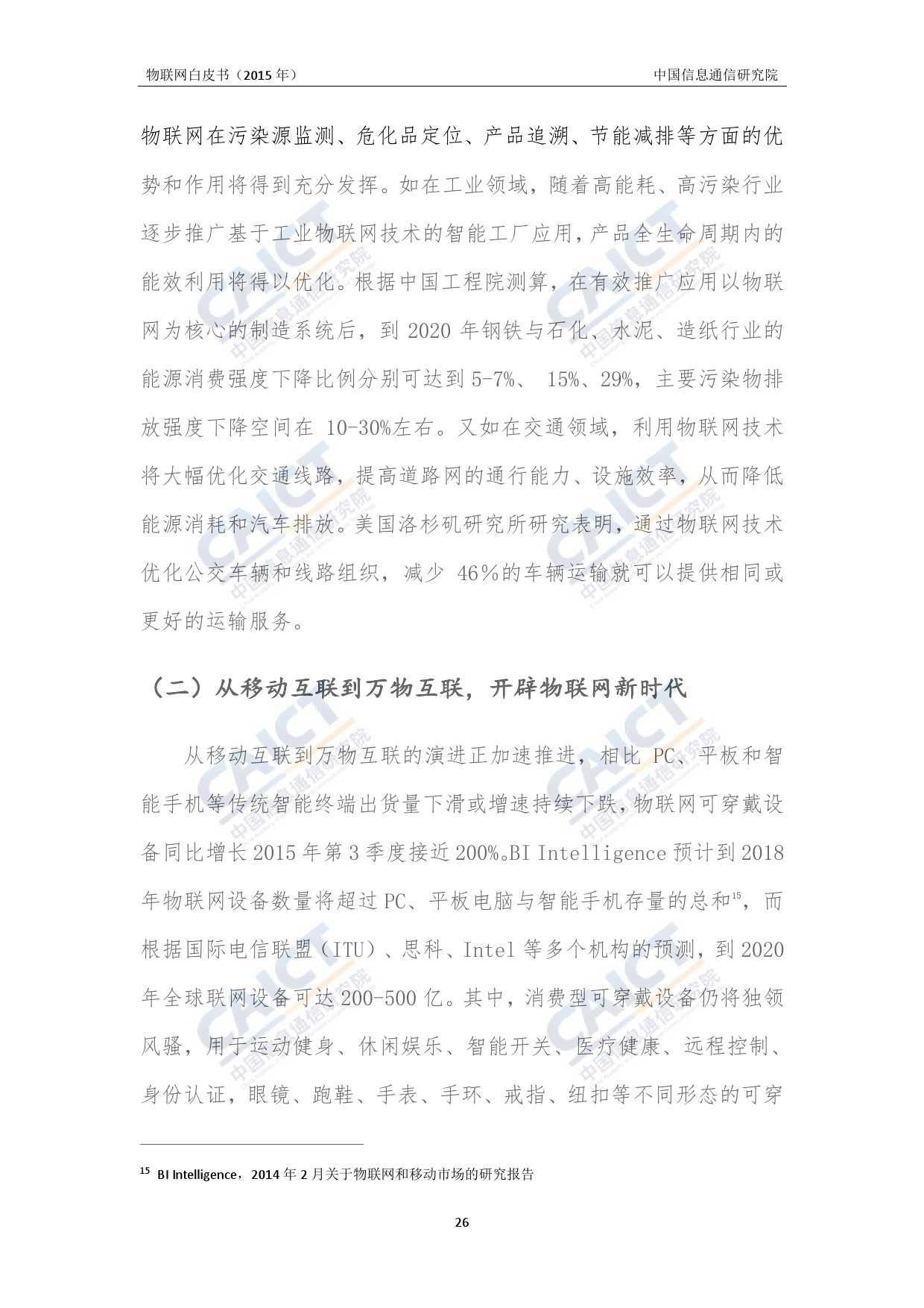 中国信息通信研究院:2015年物联网白皮书_000030
