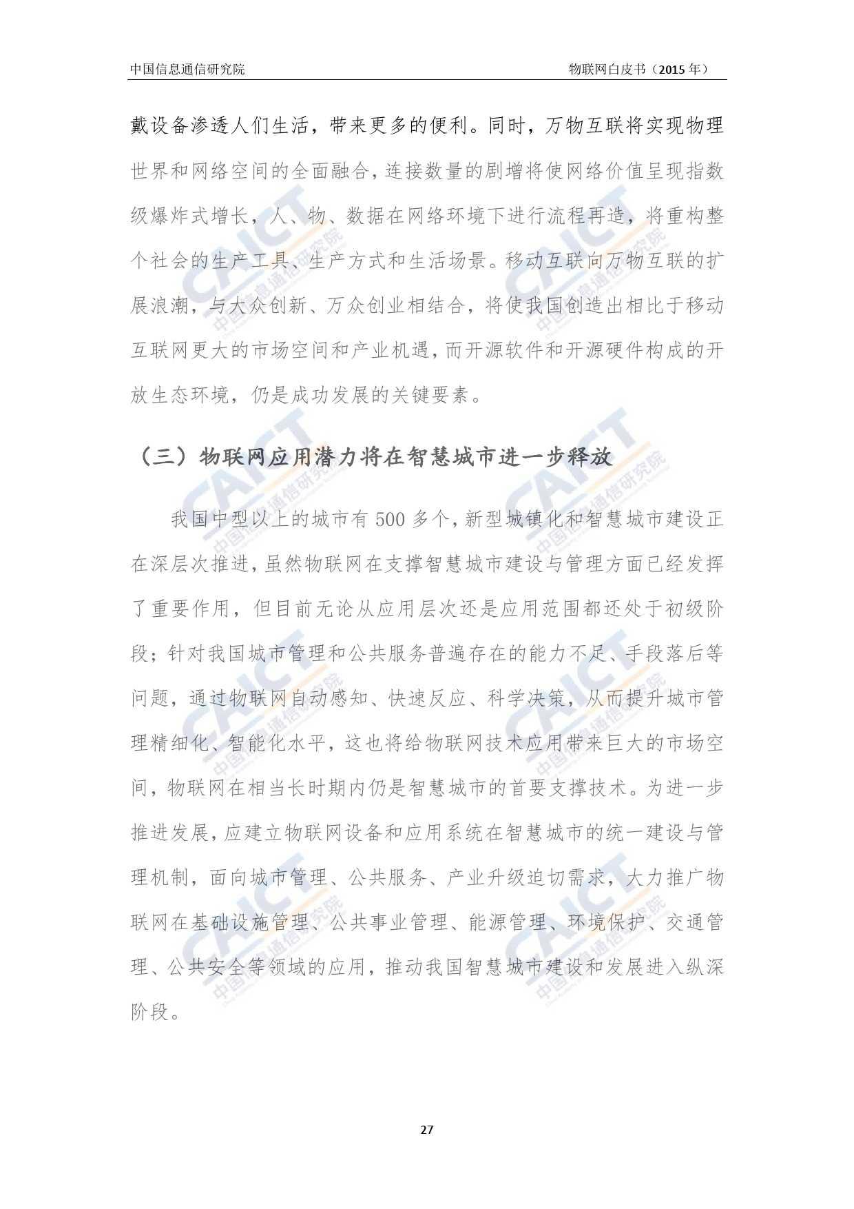中国信息通信研究院:2015年物联网白皮书_000031