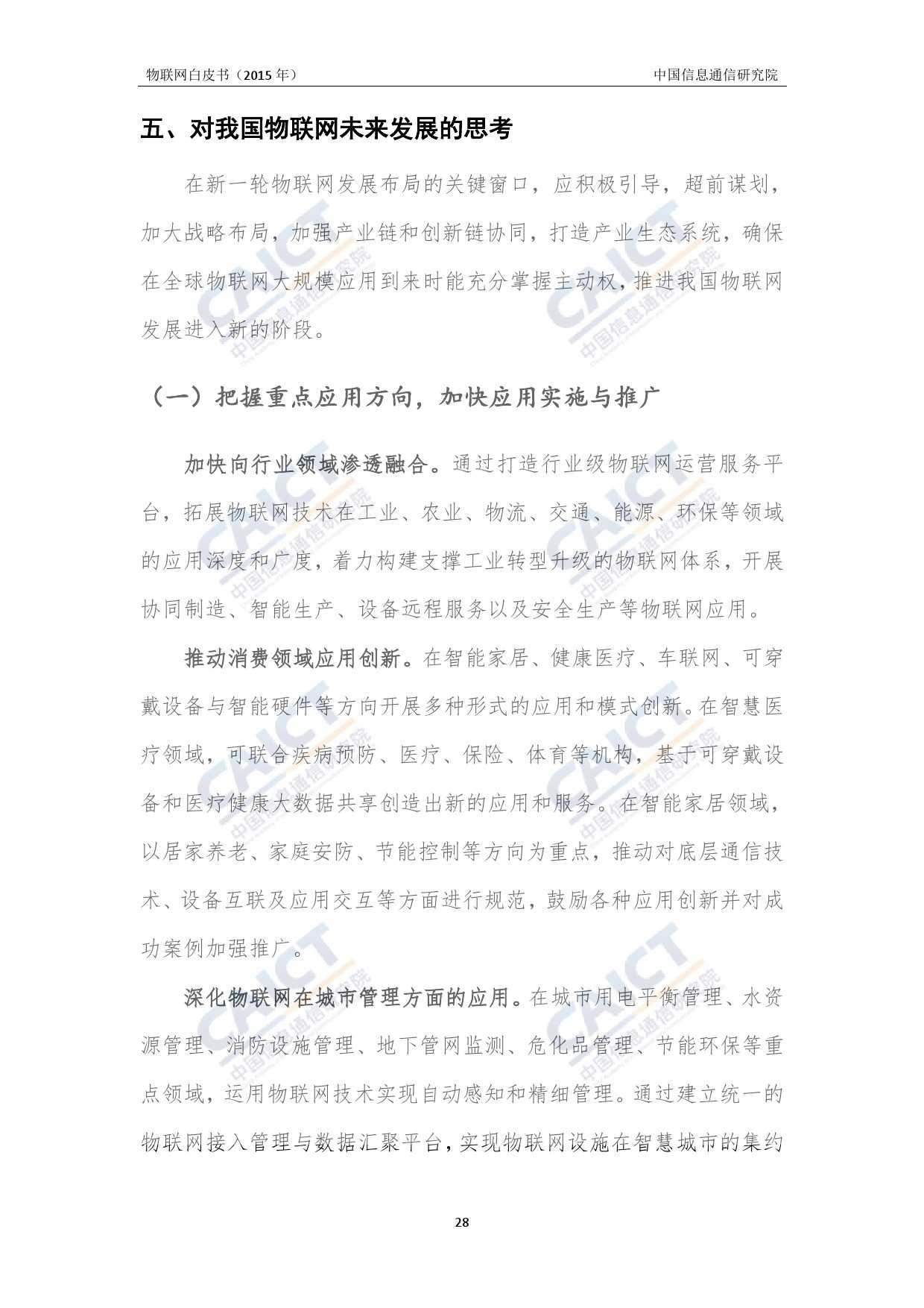 中国信息通信研究院:2015年物联网白皮书_000032