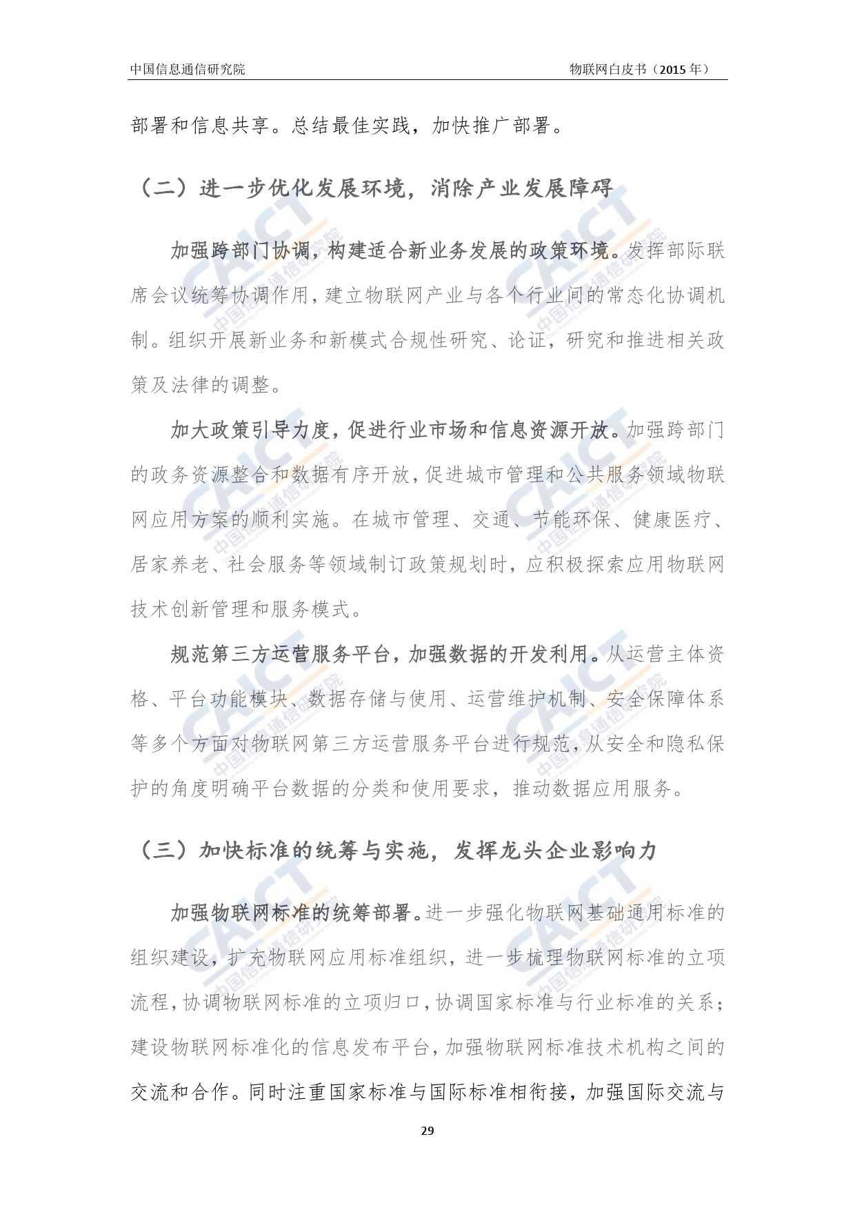 中国信息通信研究院:2015年物联网白皮书_000033