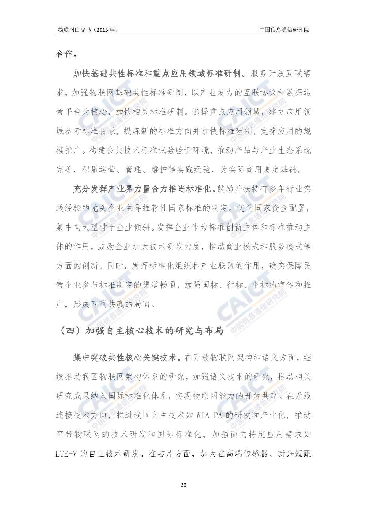 中国信息通信研究院:2015年物联网白皮书_000034