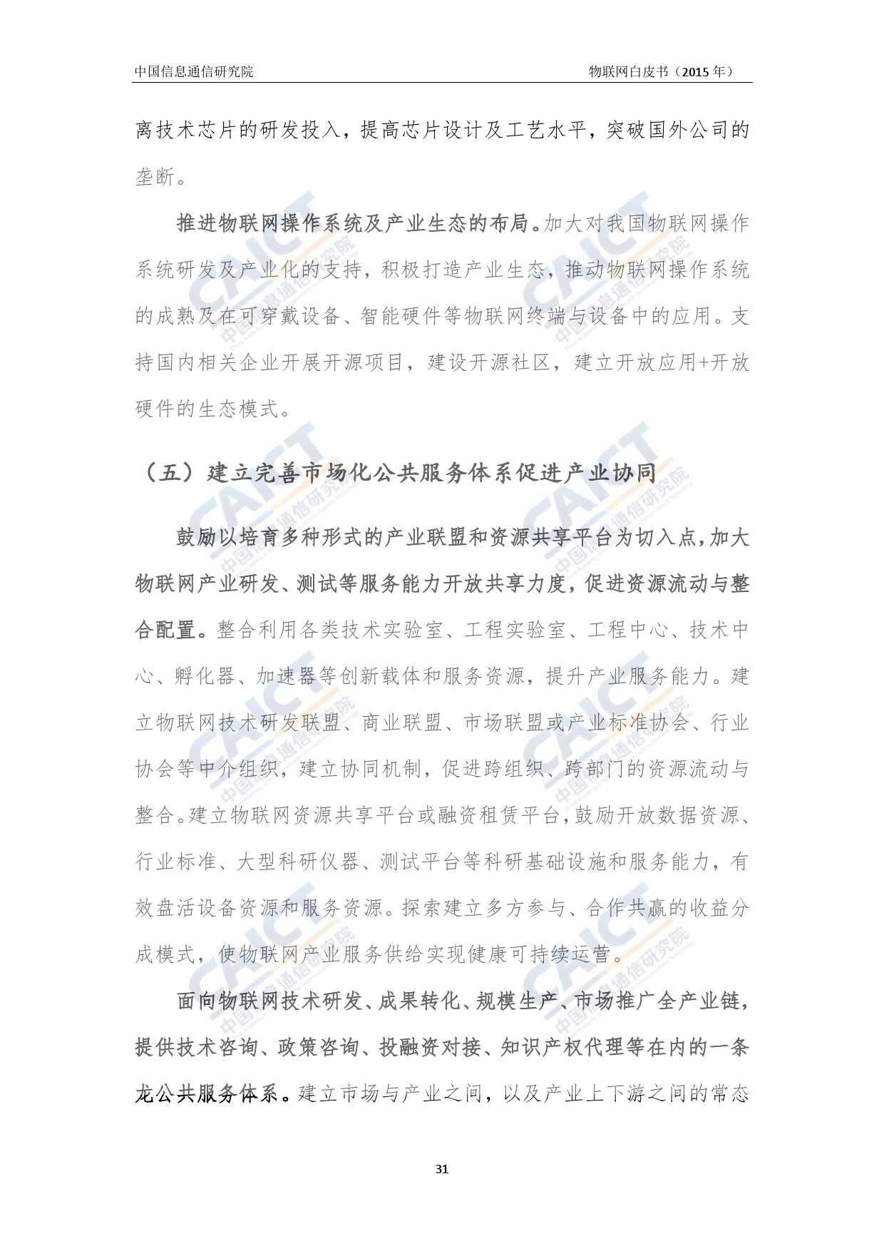 中国信息通信研究院:2015年物联网白皮书_000035