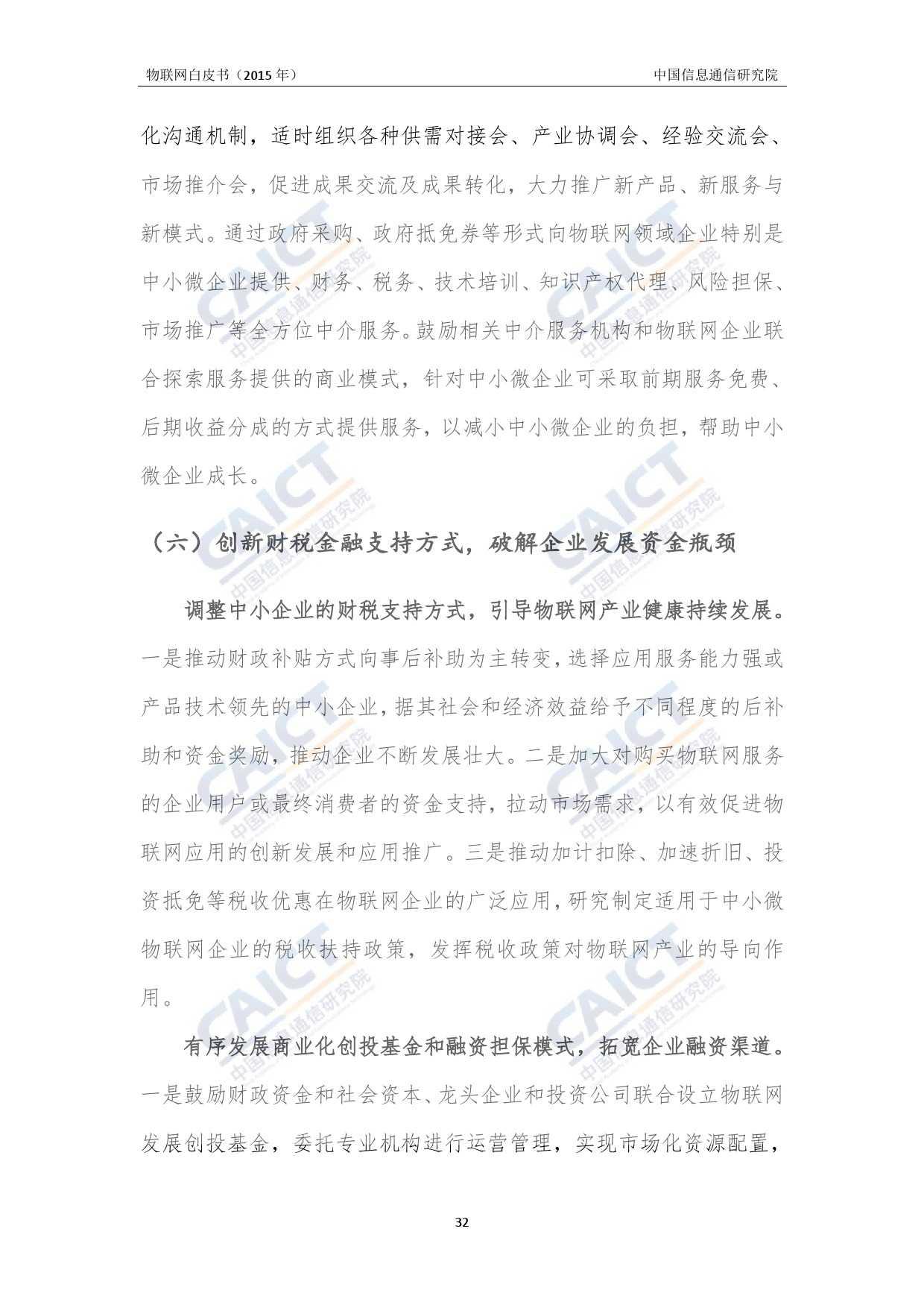 中国信息通信研究院:2015年物联网白皮书_000036
