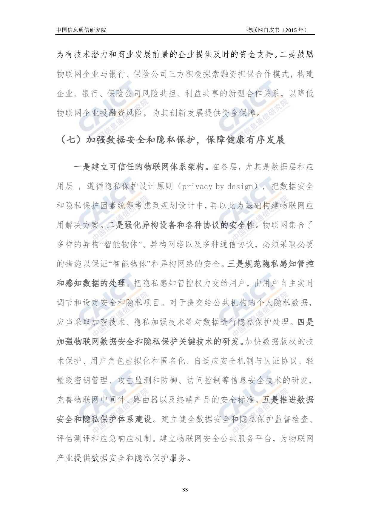 中国信息通信研究院:2015年物联网白皮书_000037