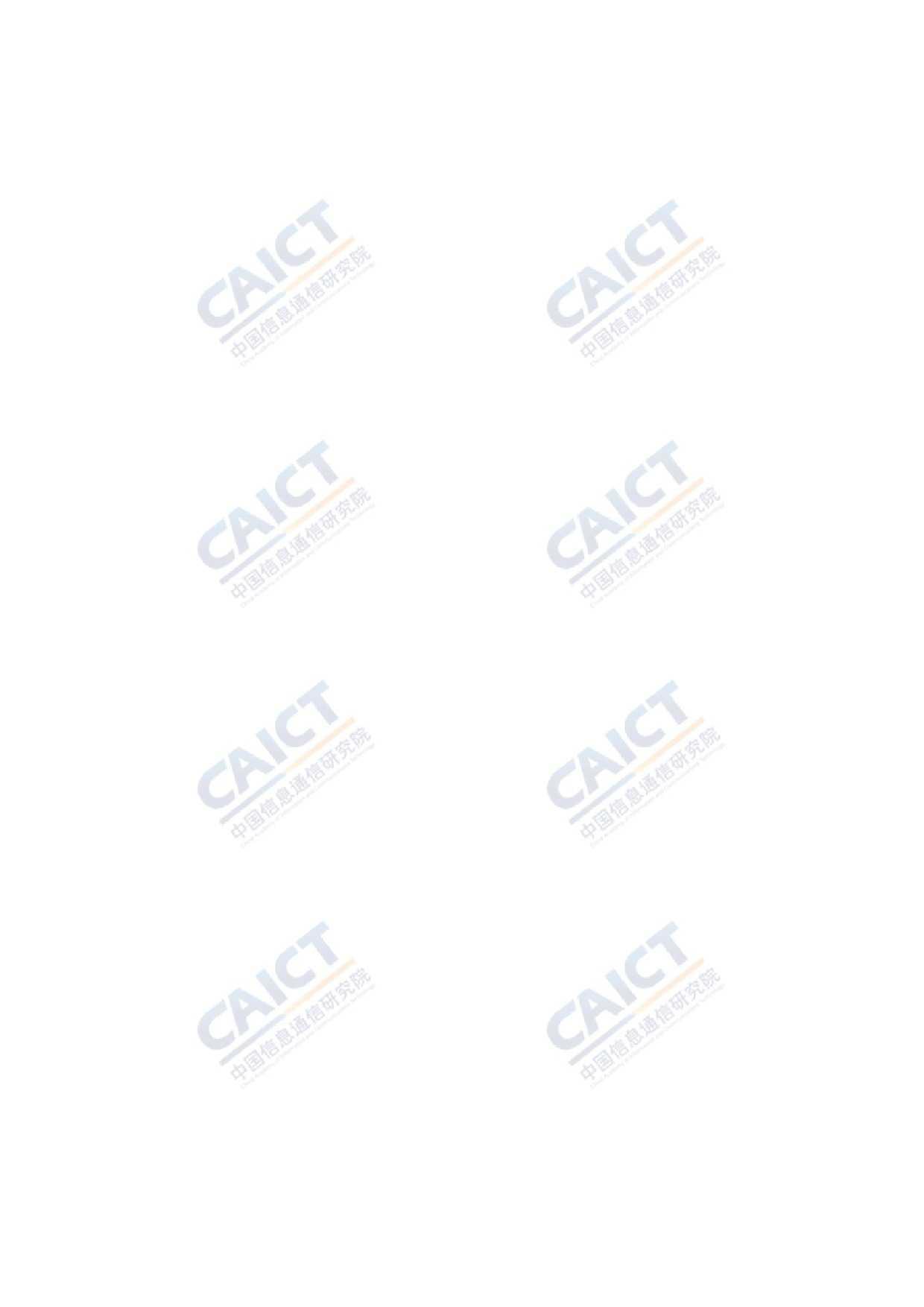 中国信息通信研究院:2015年物联网白皮书_000038