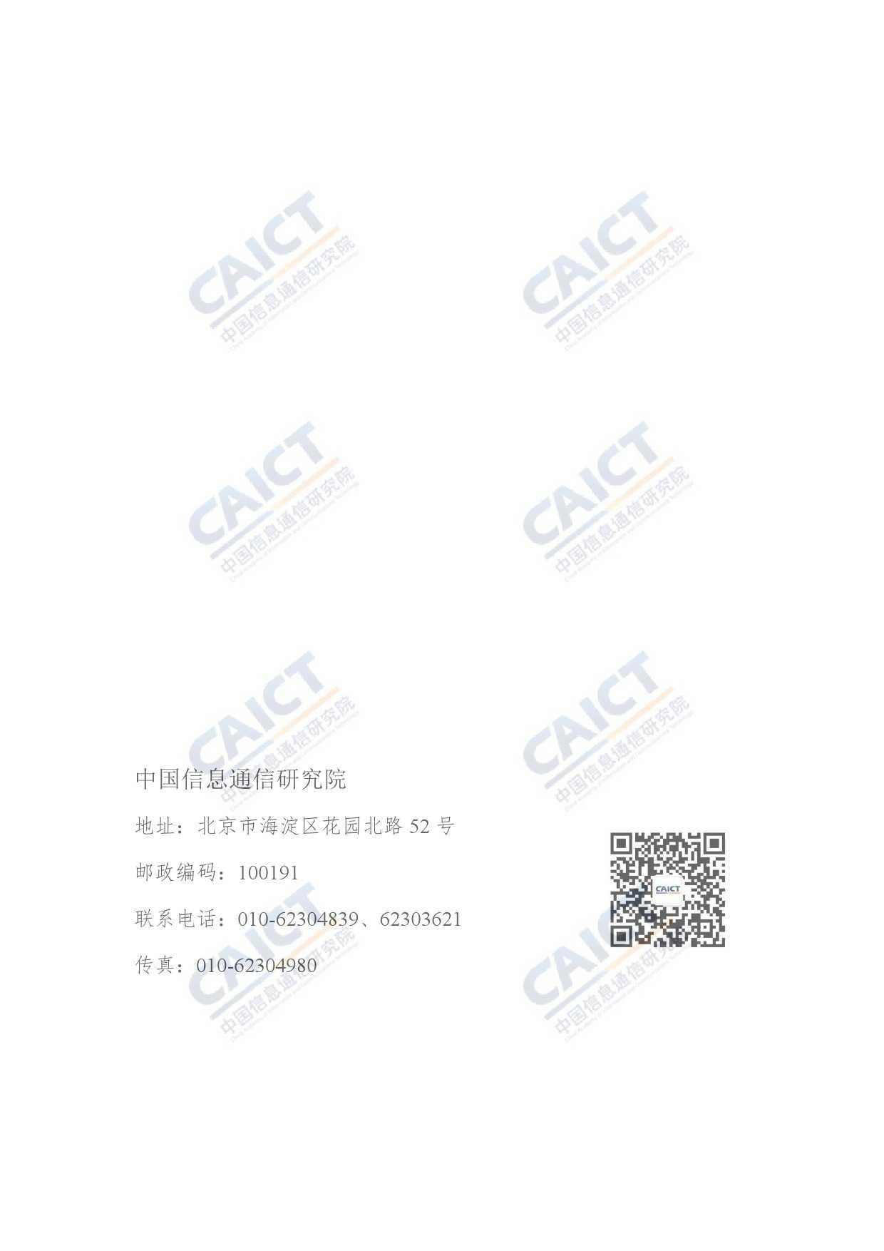 中国信息通信研究院:2015年物联网白皮书_000039