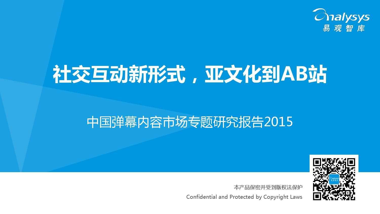 中国弹幕内容市场专题研究报告2015 01_000001