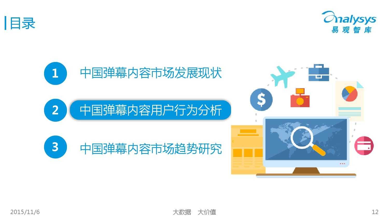中国弹幕内容市场专题研究报告2015 01_000012