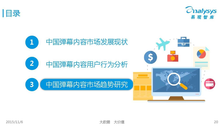 中国弹幕内容市场专题研究报告2015 01_000020