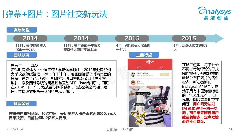 中国弹幕内容市场专题研究报告2015 01_000023