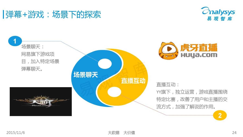 中国弹幕内容市场专题研究报告2015 01_000024