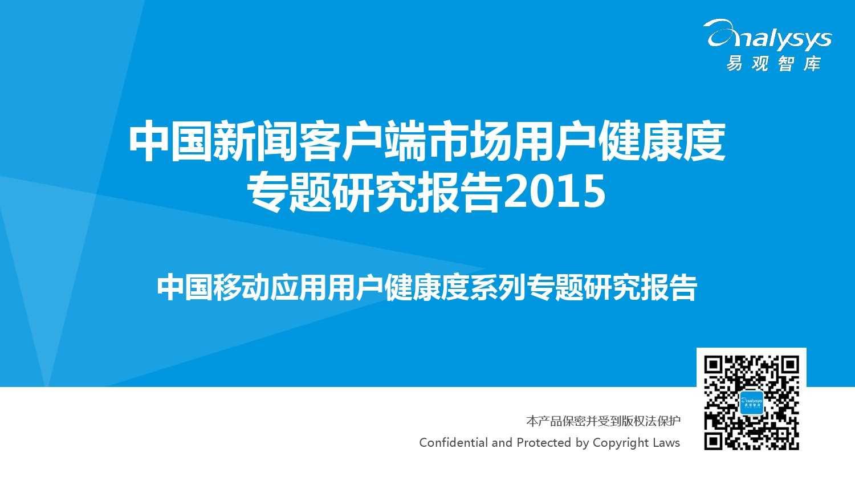 中国新闻客户端市场用户健康度专题研究_000001