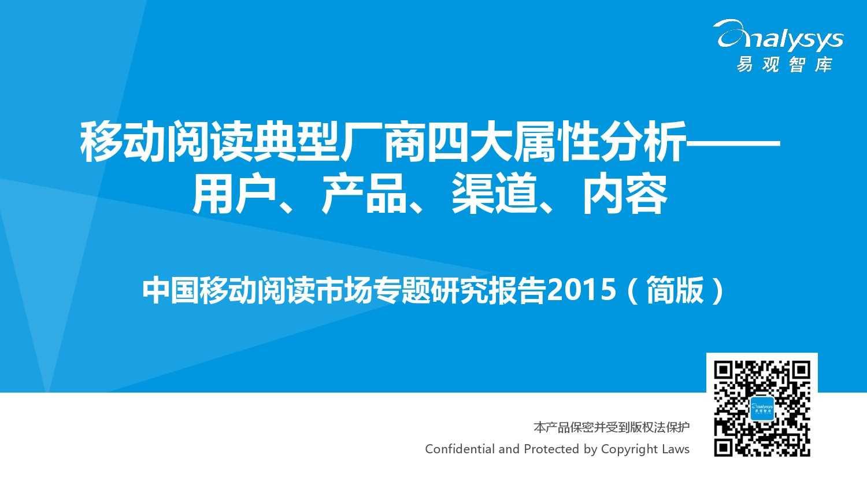 中国移动阅读市场专题研究报告2015(简版) (1)_000001