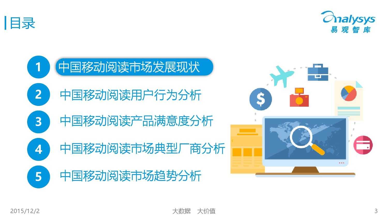 中国移动阅读市场专题研究报告2015(简版) (1)_000003