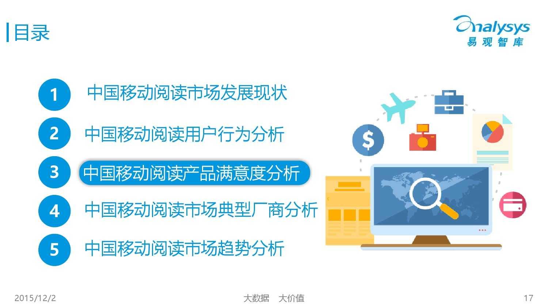 中国移动阅读市场专题研究报告2015(简版) (1)_000017