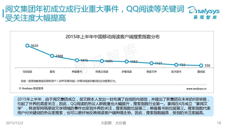 中国移动阅读市场专题研究报告2015(简版) (1)_000018