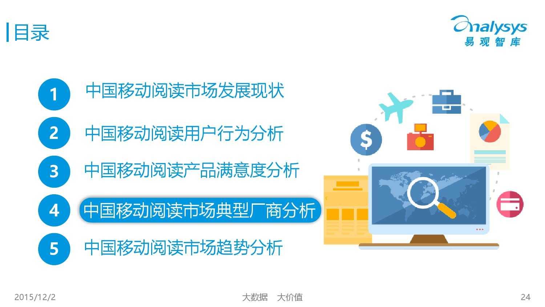 中国移动阅读市场专题研究报告2015(简版) (1)_000024
