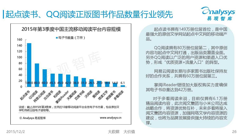 中国移动阅读市场专题研究报告2015(简版) (1)_000026