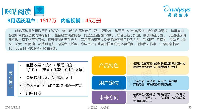 中国移动阅读市场专题研究报告2015(简版) (1)_000035
