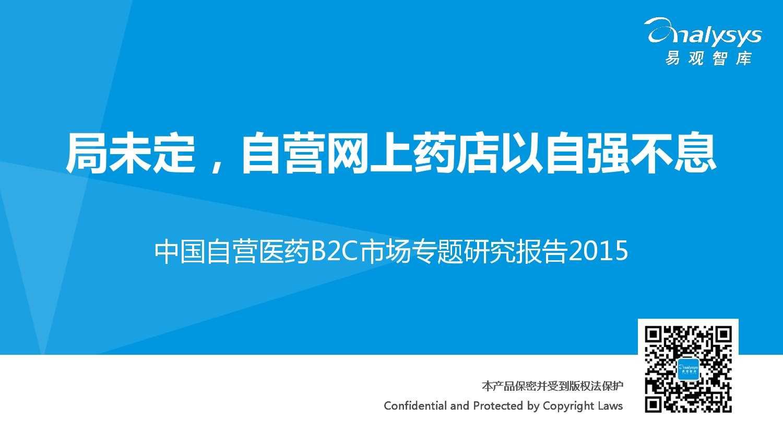 中国自营医药B2C市场专题研究报告2015_000001
