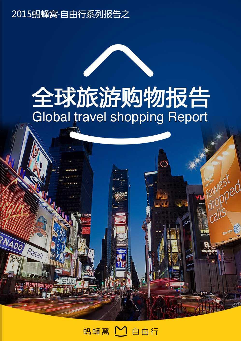 全球旅游购物报告2015_页面_01