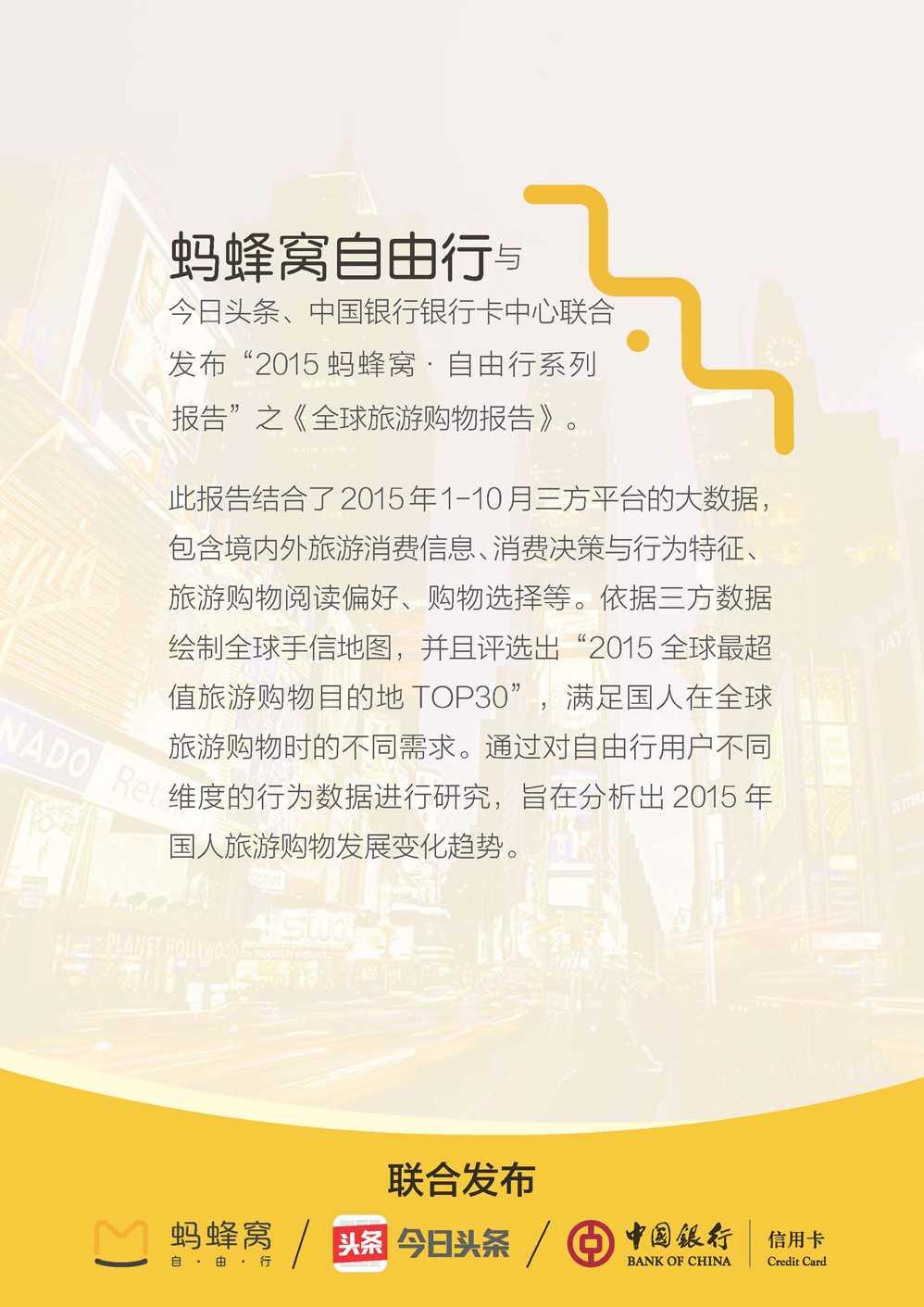 全球旅游购物报告2015_页面_02