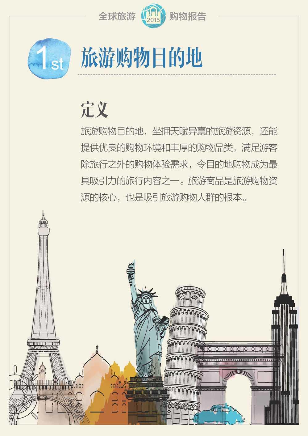 全球旅游购物报告2015_页面_03