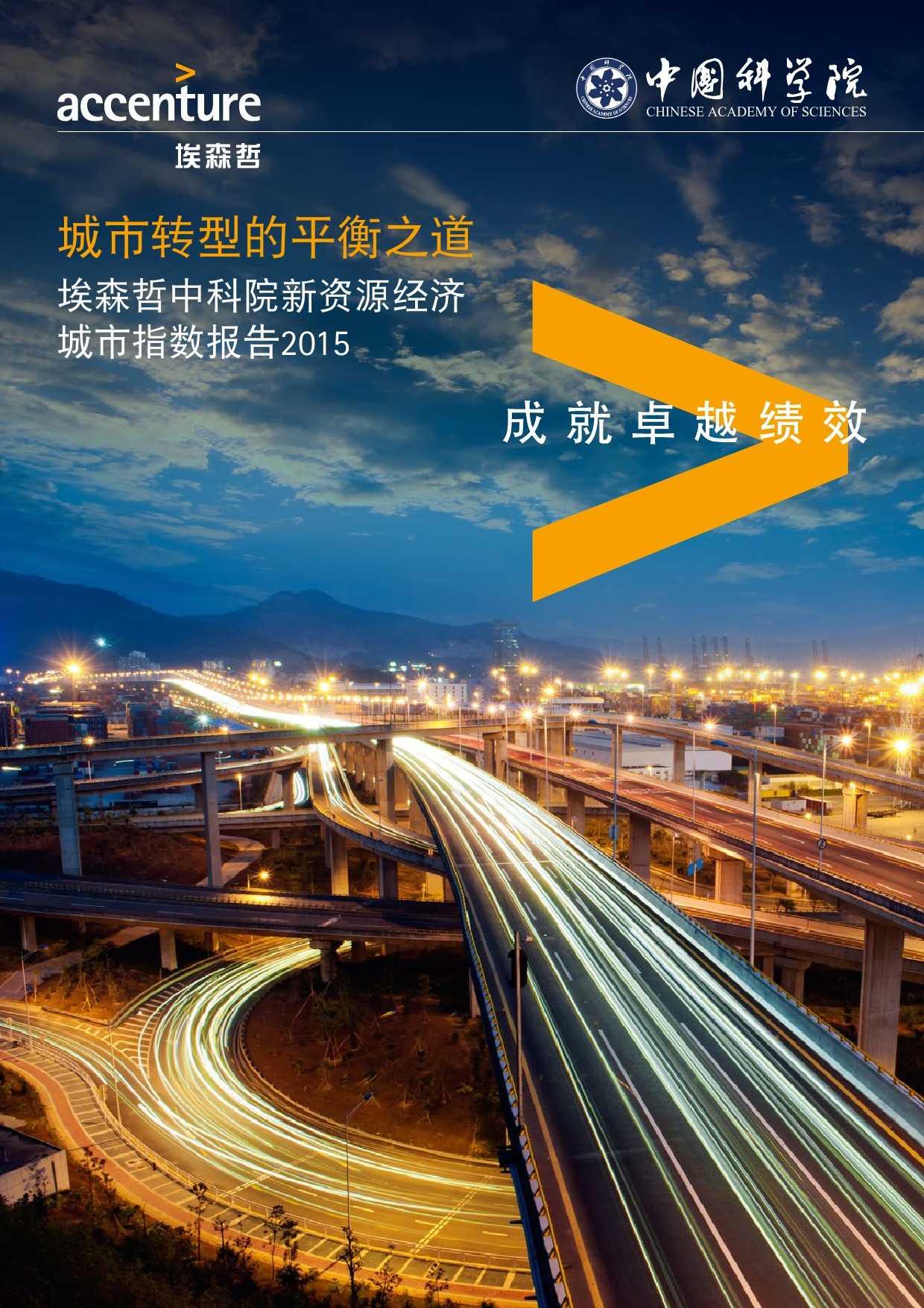 埃森哲&中科院:2015年新资源经济城市指数_000001