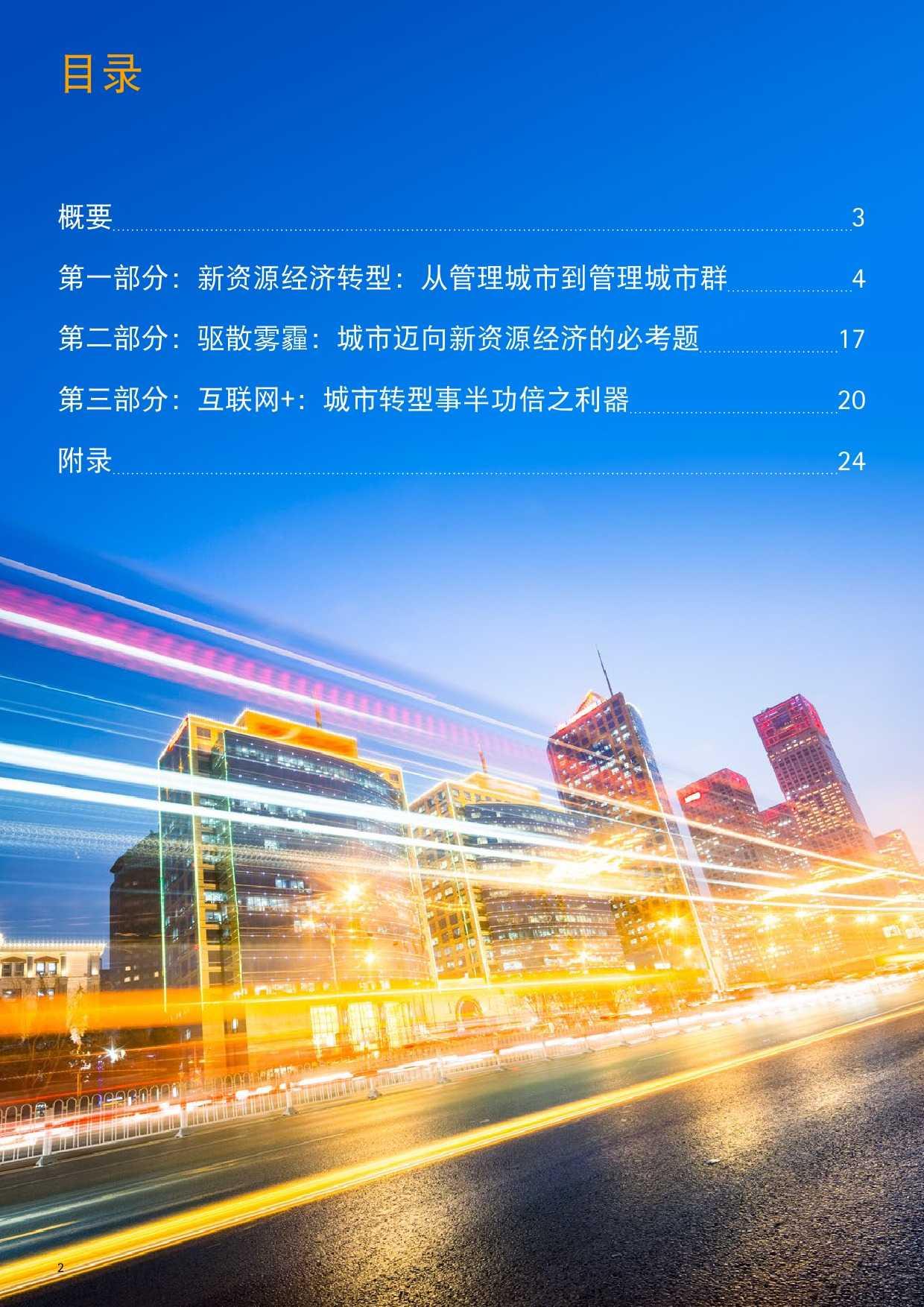 埃森哲&中科院:2015年新资源经济城市指数_000002