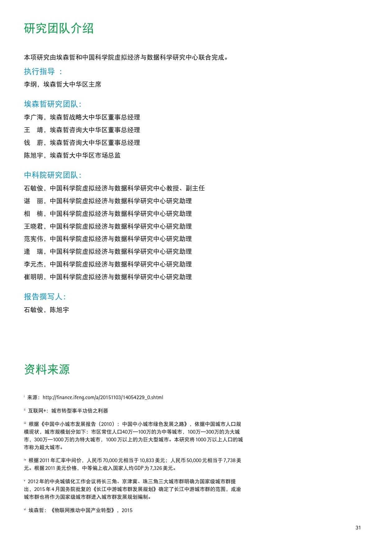 埃森哲&中科院:2015年新资源经济城市指数_000031