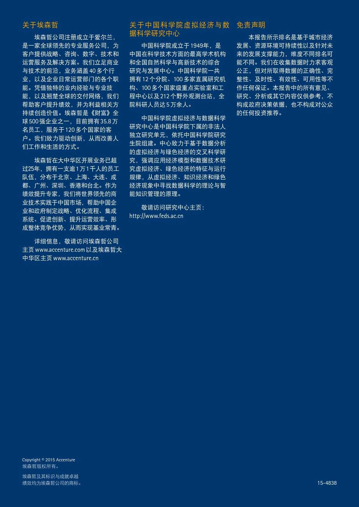 埃森哲&中科院:2015年新资源经济城市指数_000032