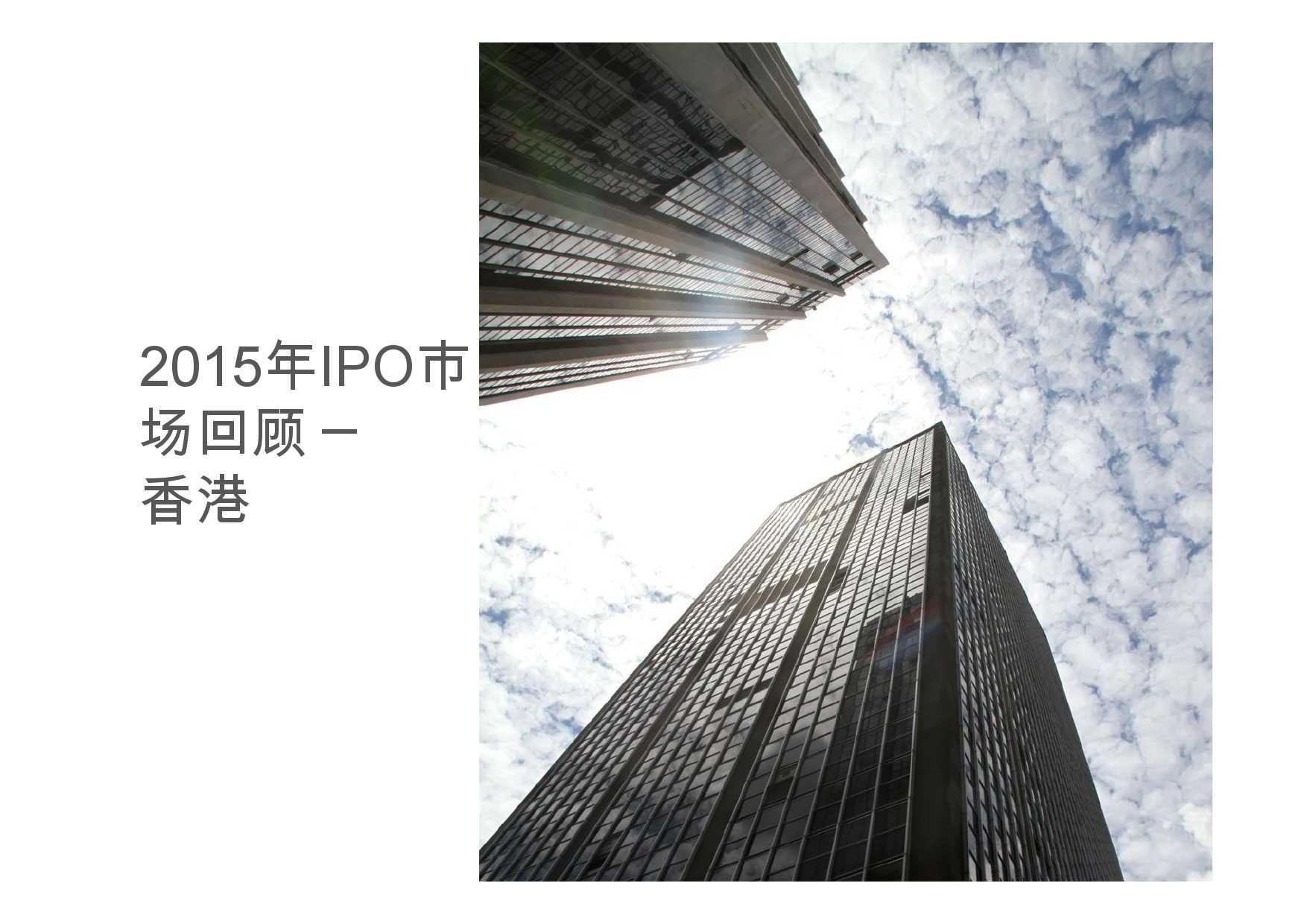 德勤:香港及中国大陆IPO巿场2015年回顾与2016年展望_000002