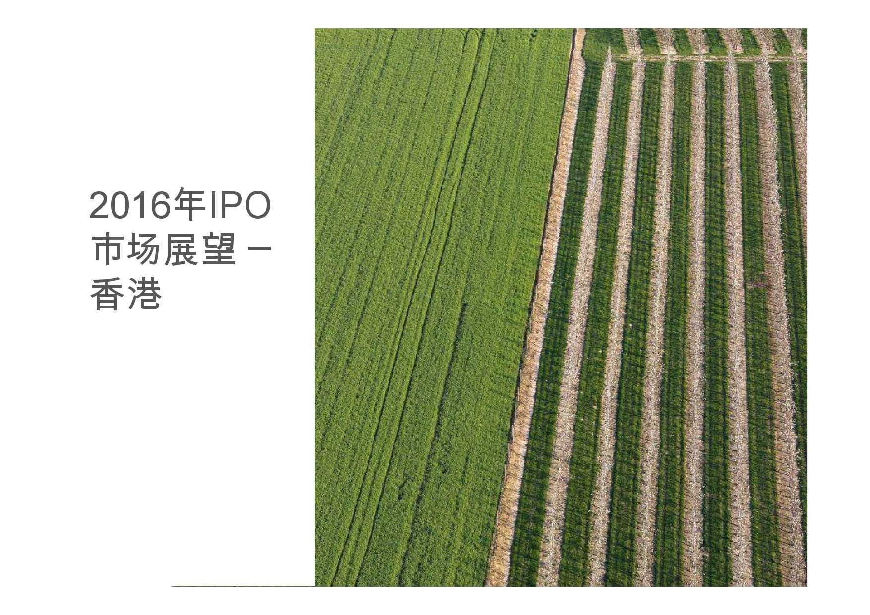 德勤:香港及中国大陆IPO巿场2015年回顾与2016年展望_000030