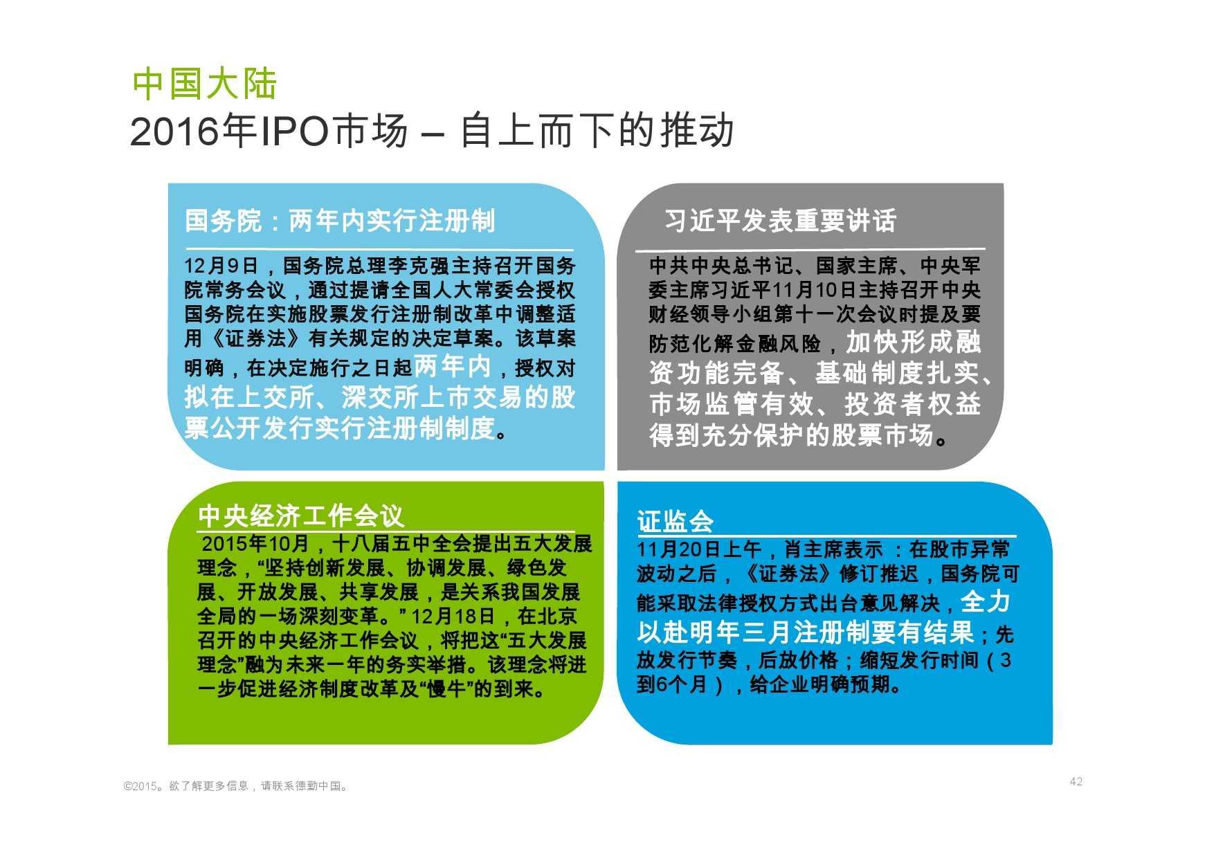 德勤:香港及中国大陆IPO巿场2015年回顾与2016年展望_000042