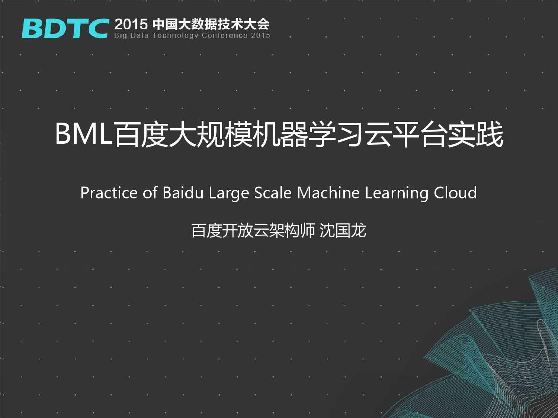沈国龙-BML百度大规模机器学习云平台实践_000001