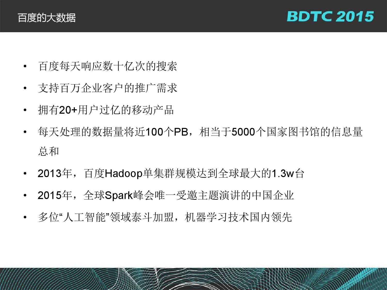沈国龙-BML百度大规模机器学习云平台实践_000002