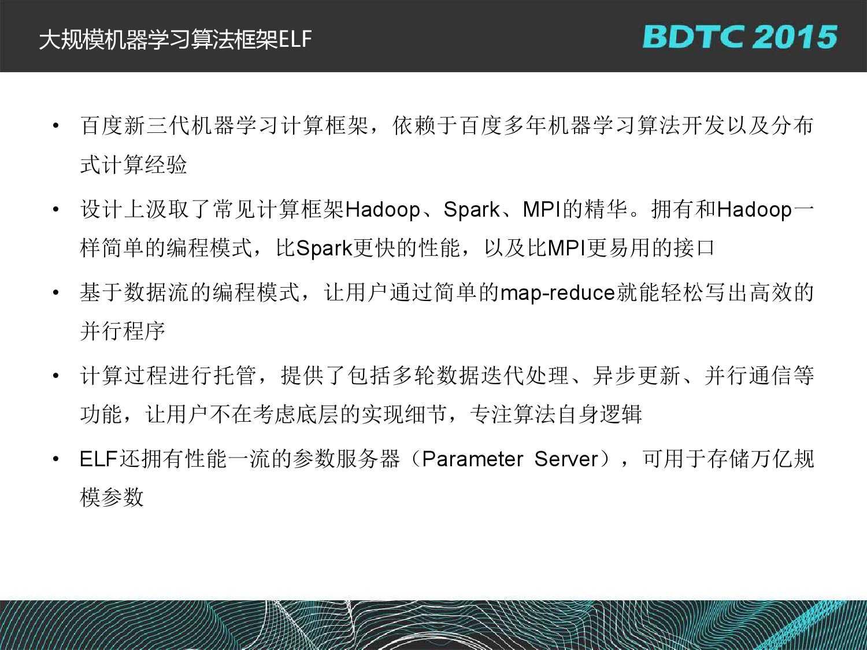 沈国龙-BML百度大规模机器学习云平台实践_000006