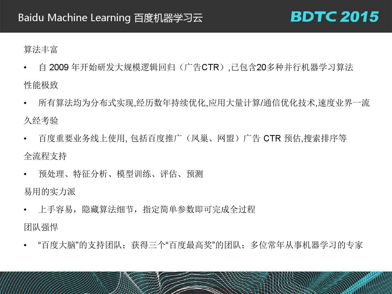 沈国龙-BML百度大规模机器学习云平台实践_000011