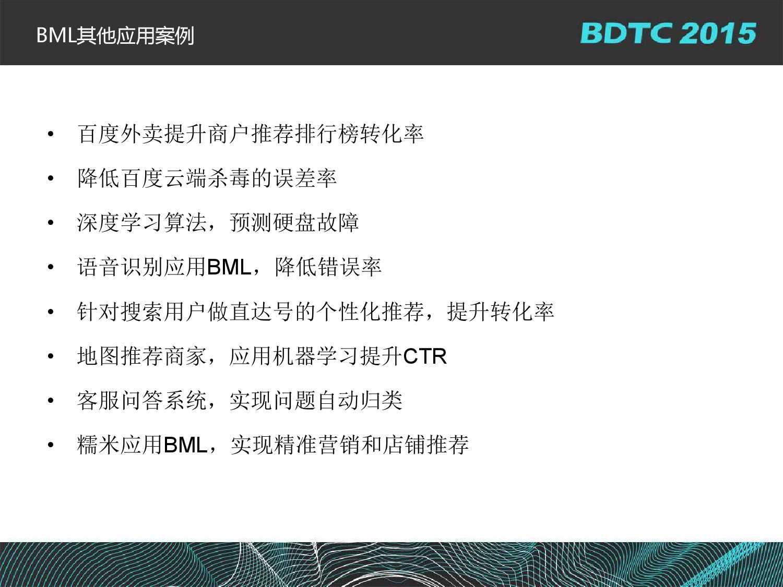 沈国龙-BML百度大规模机器学习云平台实践_000015