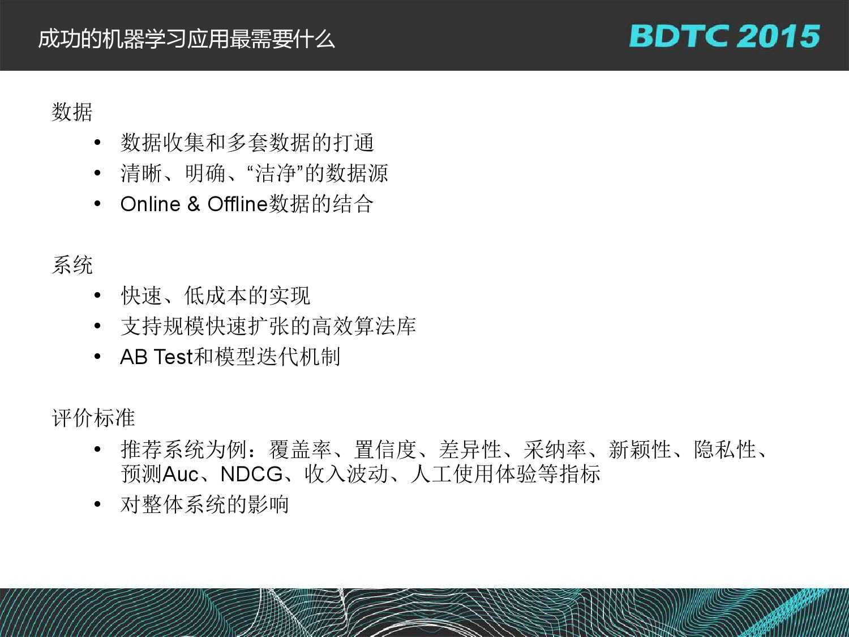 沈国龙-BML百度大规模机器学习云平台实践_000016