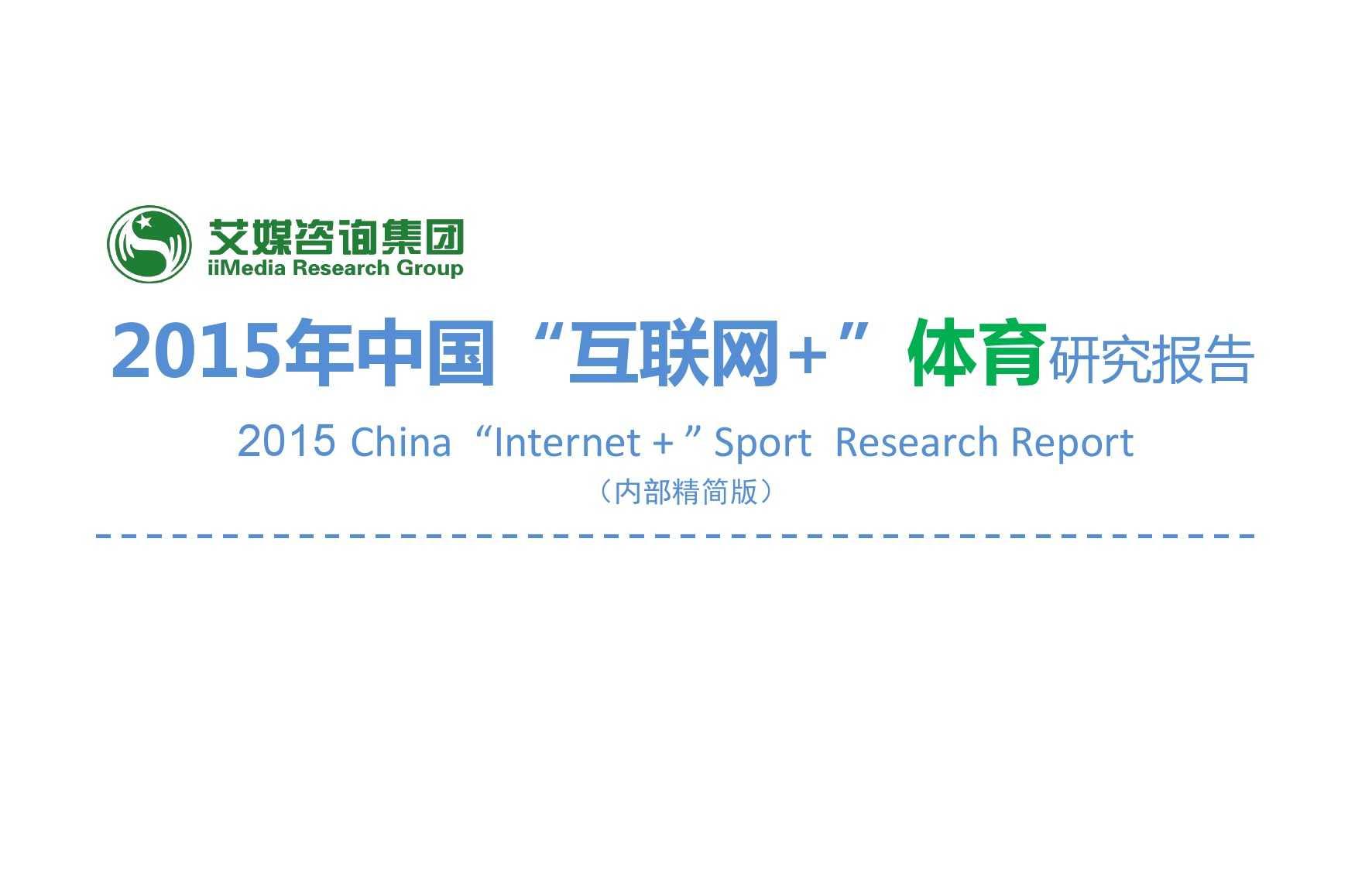 """艾媒咨询:2015年中国""""互联网+""""体育研究_000001"""