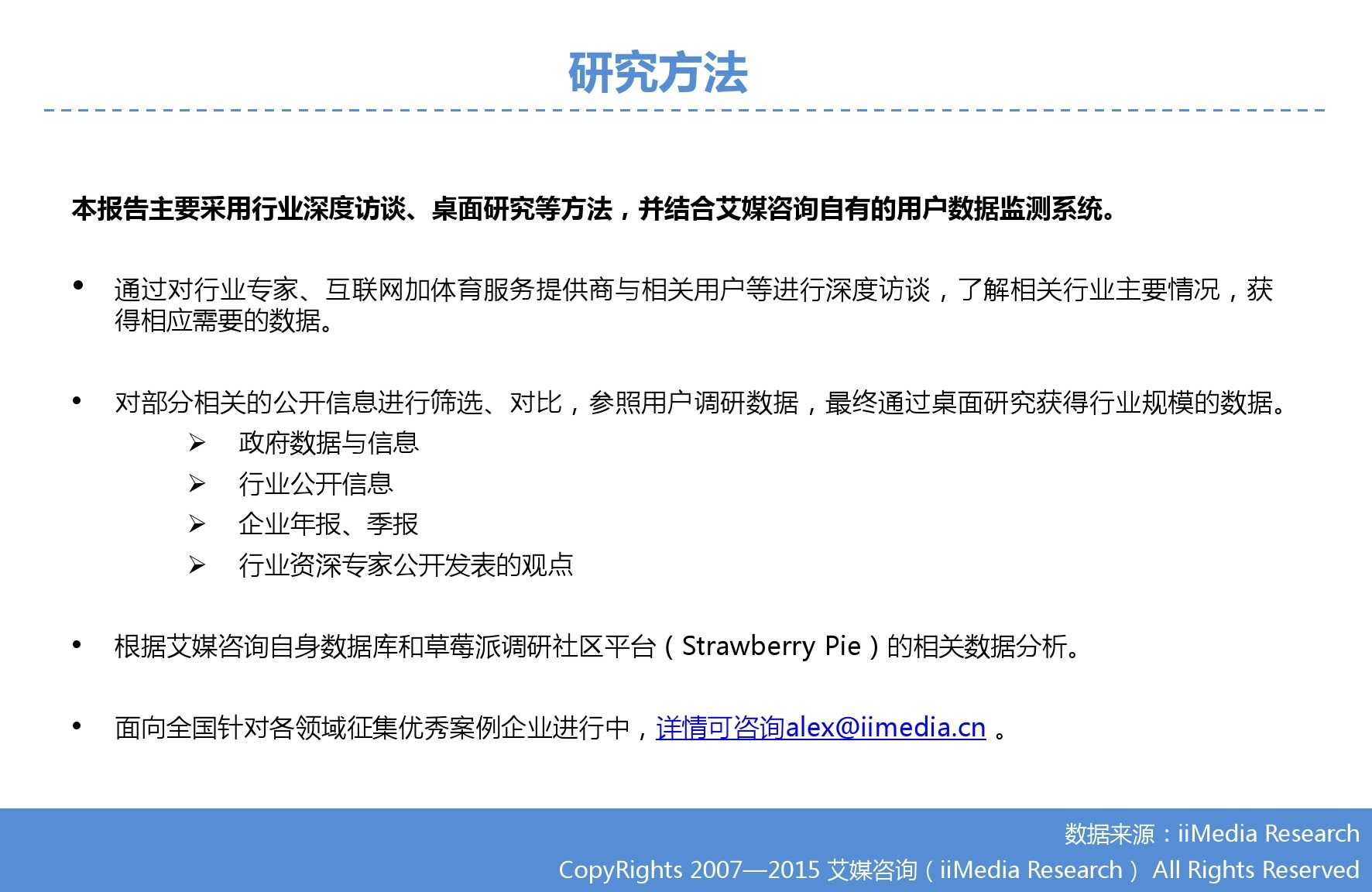 """艾媒咨询:2015年中国""""互联网+""""体育研究_000002"""